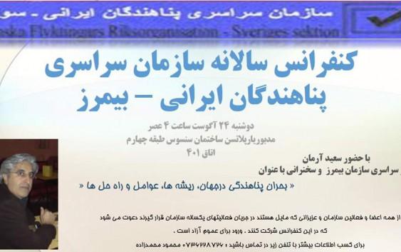 گزارش تصویری کنفرانس سالانه سازمان سراسری پناهندگان ایرانی بیمرز