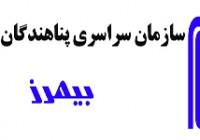 اطلاعیه پایانی کنفرانس سالانه سازمان سراسری پناهندگان ایرانی – بی مرز واحد سوئد