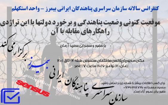 کنفرانس سالانه سازمان پناهندگان ایرانی بیمرز واحد استکهلم