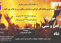 جشن سال نو سازمان بیمرز و سازمان رهایی زن