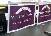 رسیدگس به تقاضای پناهندگی  در سوئد