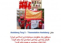 شب همبستگی با کارگران ایران