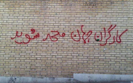 فراخوان سازمان بیمرز برای شرکت در تظاهرات اعتراضی علیه سرکوب،دستگیری و احکام زندان فعالین کارگری در داخل ایران
