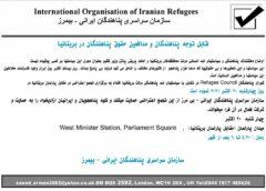 قابل توجە پناهندگان و مدافعین حقوق پناهندگان در بریتانیا