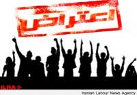 اعتراض کارگران فاز ۱۳ به پرداختنشدن ۸ ماه طلب مزدی