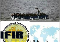 بی خبری از وضعیت جمعی از پناهجویان