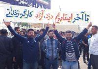فراخوان برای اعتراض به دادگاهی کردن فعالین کارگری