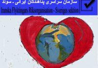شرکت سازمان پناهندگان ایرانی بی مرز  در تظاهرات علیه اعدام